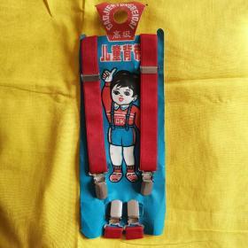 兒童背帶 懷舊玩具