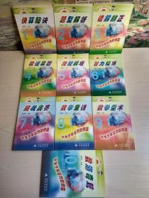 数学小博士丛书:快算秘诀、题型解析、 错解辩正、歌谣算题、释疑解难、智力操练、挑战奥赛、数学童话、数学魔术、数海奇观(10册全)