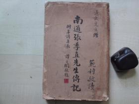 1930年中华书局16开:南通张季直先生传记