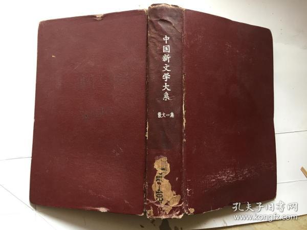 中國新文學大系 《散文一集》民國原版 紅面精裝本館藏書