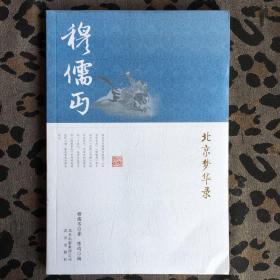北京梦华录