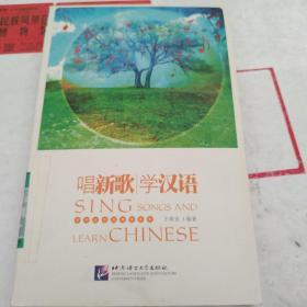唱新歌学汉语