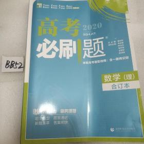 理想树2019新版 高考必刷题 理科数学合订本 67高考总复习辅导用书