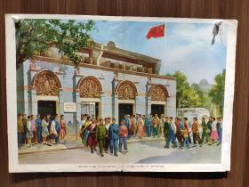 1973年2开《瞻仰中国共产党第一次全国代表大会会址》