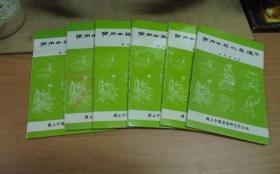 繁體版  《 常用中藥之藥理 》 (1-6冊合售)