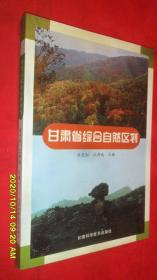 甘肃省综合自然区划(全品)