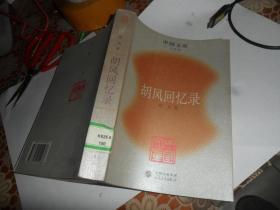 胡风回忆录 (中国文库 文学类) 正版现货