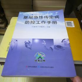 基层急性传染病防控工作手册