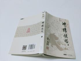神雕侠侣 2 金庸作品集第 10