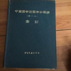 中国图书馆图书分类法第二版索引