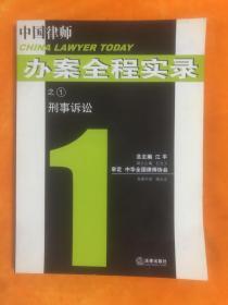 中国律师办案全程实录之1 刑事诉讼