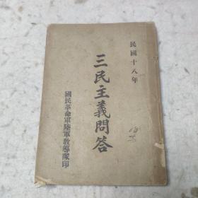 民国18年印:三民主义问答(国民革命军陆军教导队印,非卖品)