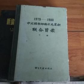 1979-1980中文图书印刷卡片积累联合目录(下册))