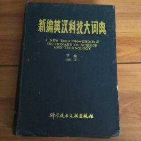 新编英汉科技大词典(下册)