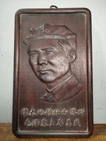 老花梨木純手工雕刻毛主席掛屏屏風擺件  長36厘米寬21.8厘米厚2.5厘米,重1570克     ——10月20日