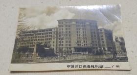 中国出口商品陈列馆-广州 照片(老照片。二十世纪五、六十年代,陈列馆位于广州起义路1号,于1958年11月1日动工,1959年8月底竣工。展馆占地面积1.09万平方米,总建筑面积4.02万平方米,展馆使用面积3.45万平方米,第6-34届广交会在此举行。)