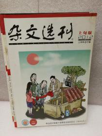 《杂文选刊》(2012年合订本)上旬版