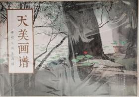 天美画谱:杨明义写生画谱