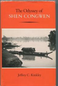 the odyssey of shen congwen 沈从文传
