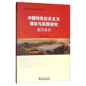 【正版】中国特色社会主义理论与实践研究教学用书 谭小琴