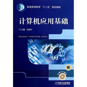 正版 计算机应用基础/杨建军杨建军9787111402480机械工业出版社 书籍