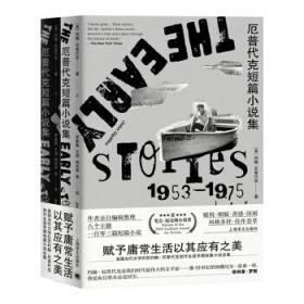 厄普代克短篇小说集:早期1953-1975(上、下)