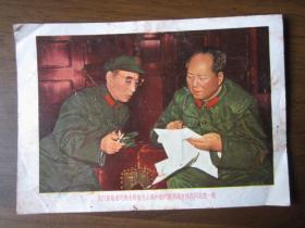 文革64开宣传画缩样:我们最敬爱的伟大领袖毛主席和他的亲密战友林彪同志在一起
