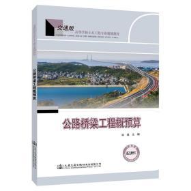 公路桥梁工程概预算