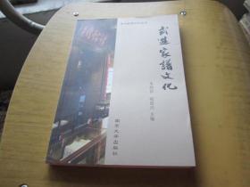 常州家谱文化丛书 :修谱百问
