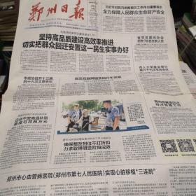 郑州日报2018年7月20日