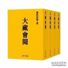 大藏会阅 (共四册)