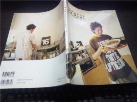 """コウヶンテツの""""仆流""""家ごはん  --肉と鱼介の献立&おもてなし-- 2007年 大16开平装  原版日本日文 图片实拍"""