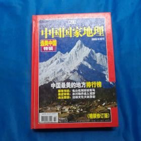 中国国家地理   2005年增刊
