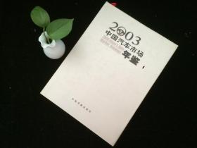 2003中国汽车市场年鉴(带光盘)