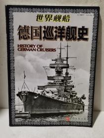 德国巡洋舰史