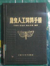 昆虫人工饲料手册(馆藏)