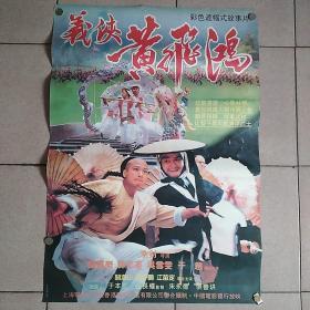一开,义侠黄飞鸿  电影海报1