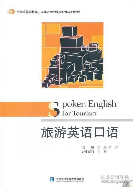 全国高等院校基于工作过程的校企合作系列教材:旅游英语口语