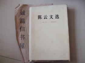 陈云文选(1926-1949)16开精装