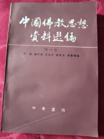 中国佛教思想资料选编(第一卷)