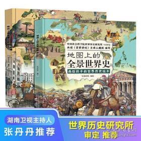 地图上的全景世界史