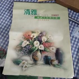 2002年挂历:清雅:精品水彩画欣赏