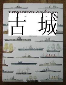 稀缺本 《船舶百科全书--1200艘船的历史插图及其建造的所有细节》约1999年出版