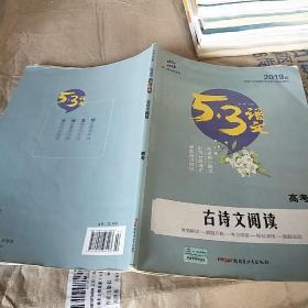 2019曲一线科学备考·53语文:古诗文阅读 高考