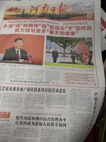 河南日报2020年10月15日