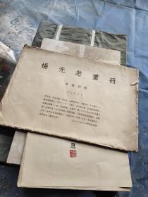 杨无恙画册(活页本 24张)