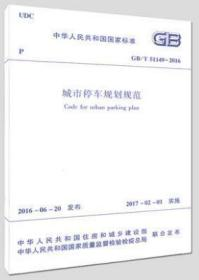 GB/T 51149-2016 城市停车规划规范/中华人民共和国国家标