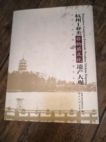 杭州工业类非物质文化遗产大观