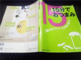 15分でおつまみ 2006年 大16开平装  原版日本料理 日文 图片实拍