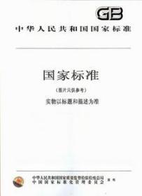 GB/T 19580-2012 卓越绩效评价准则